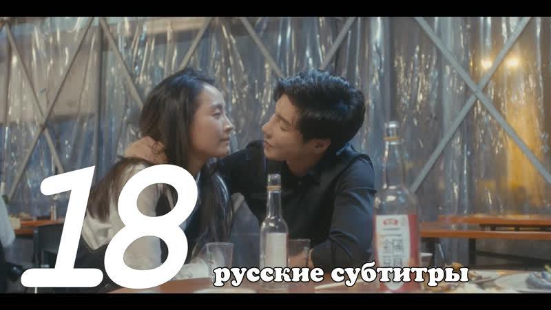 (FSG 1GK) ВВЕРХ ТОРМАШКАМИ 18/24 (русские субтитры) Flipped 喜欢你时风好甜