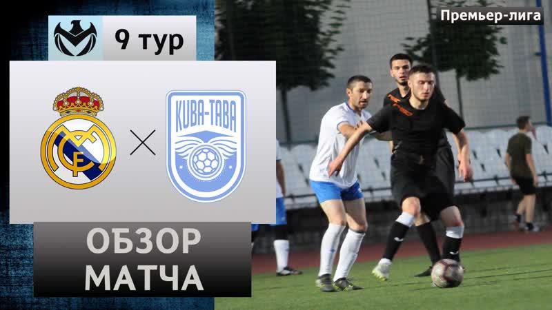 РЕАЛ - КУБА-ТАБА. 9 тур. Премьер Лига КБР 2019. Обзор матча!
