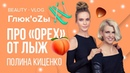 Make-Up для Полины Киценко | Beauty Vlog Глюк'oZa