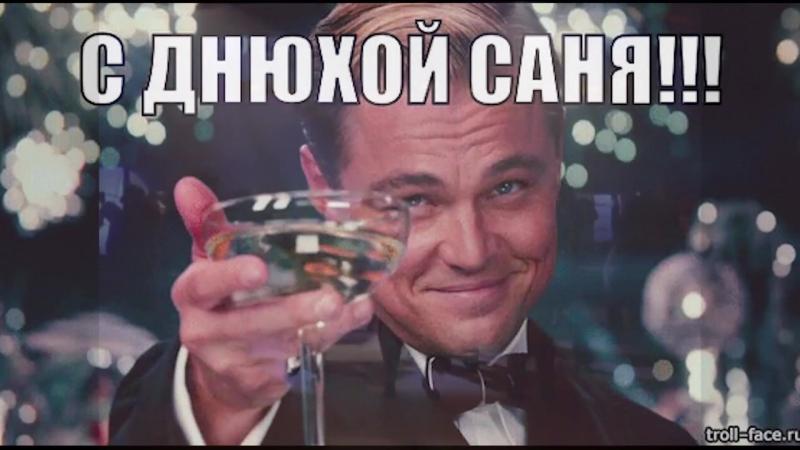 С ДНЁМ РОЖДЕНИЯ САНЯ