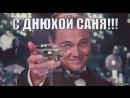 С ДНЁМ РОЖДЕНИЯ, САНЯ!