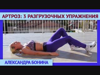 3 разгрузочных упражнения при артрозе суставов. Лечебная гимнастика при артрозе