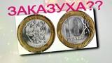 Заказуха на монетном дворе