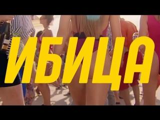 Премьера клипа! Филипп Киркоров и Николай Басков - Ибица / Ibiza