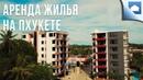 Аренда Жилья на Пхукете. Обзор Апартаментов Naiharn Condominimum у Пляжа Най Харн