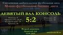 Мини-футбол 2018/19. ДЕВЯТЫЙ ВАЛ - КОНСОЛЬ 5:2 (обзор матча)