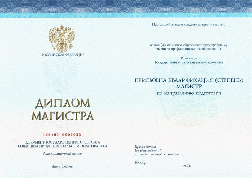 Заказать диплом магистра
