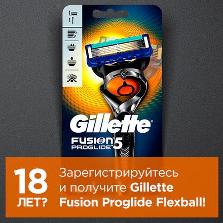 gillette18.pgbonus.ru регистрация промо кода в 2019 году