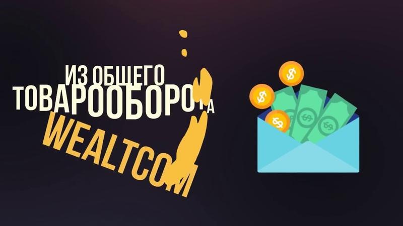 Заработок в интернете на обучающей платформе WealTcom