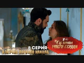 СМС-8 серия Первый канал ВК