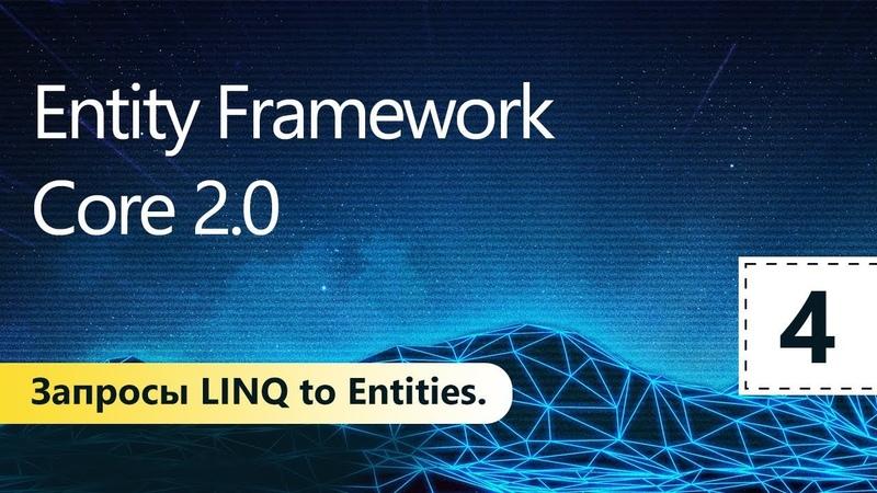 Еntity Framework Core 2.0. Запросы LINQ to Entities. Урок 4