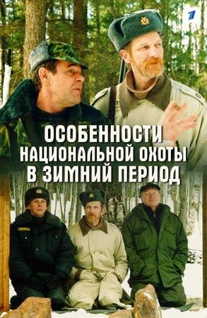 Особенности национальной охоты в зимний период (2000) Всё о фильме на ivi