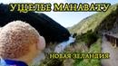 Ветреное ущелье Манавату - Новая Зеландия