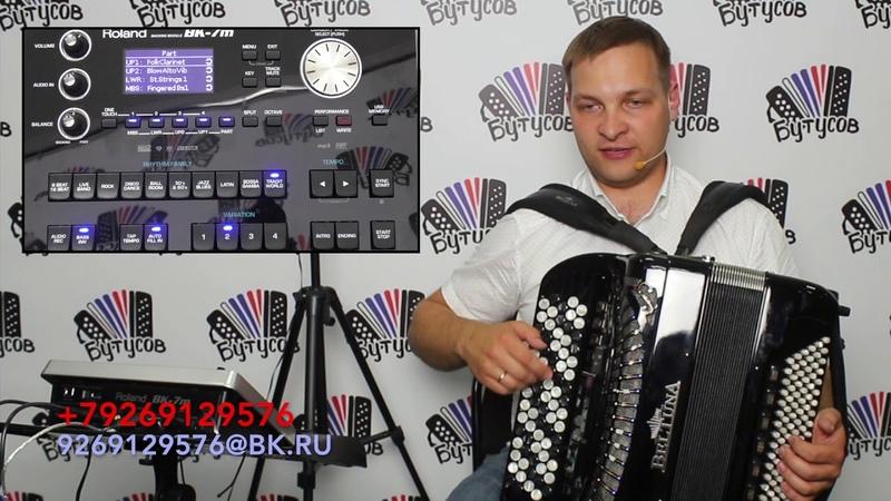 Баян и модуль Roland BK-7m 1/1