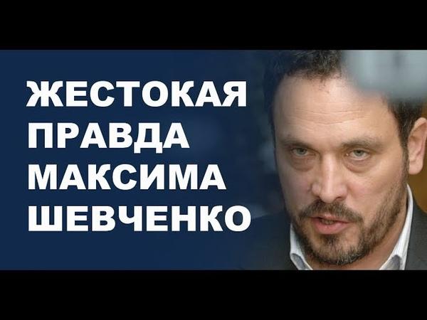 Жесткая правда Максима Шевченко