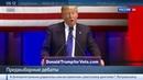 Новости на Россия 24 Дональд Трамп выступил против мусульман и мексиканцев