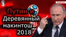Деревянный макинтош и поехал на пенсию !Путин об увеличении пенсионного возраста