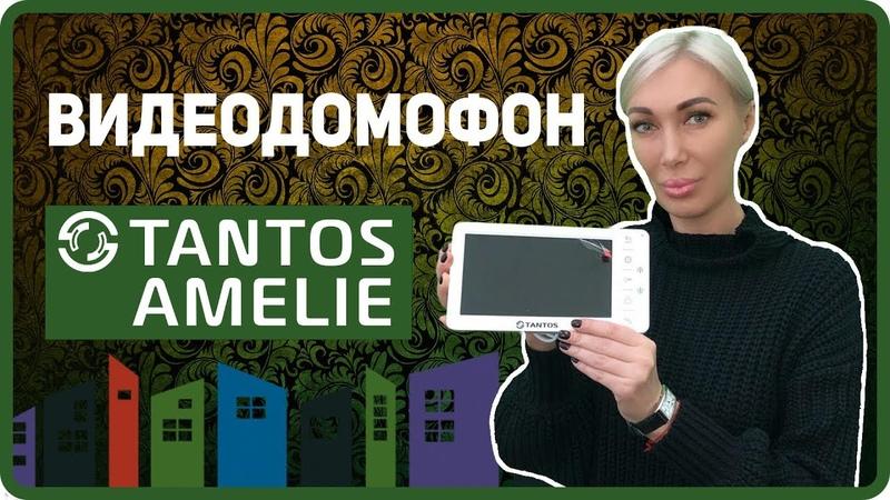 Tantos Amelie sd домофон установка видеодомофона купить
