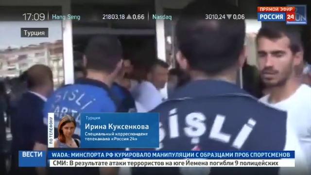 Новости на Россия 24 • В Стамбуле неизвестный выстрелил в голову помощнику префекта