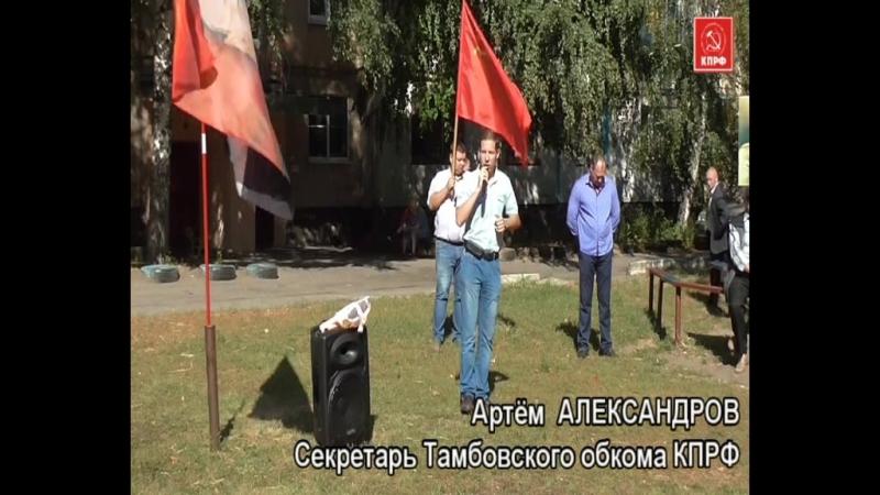 Они крадут даже не наши деньги, а саму жизнь. Выступление Артема Александрова на акции против пенсионной реформы