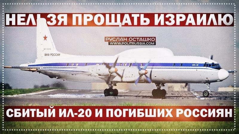 Нельзя прощать Израилю сбитый Ил-20 и погибших россиян (Руслан Осташко)