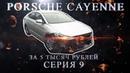 Porsche Cayenne за 5 000 руб Серия 9 Ваня Перекуп Hyundai Elantra AD