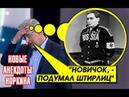 Ржали все Сразу пpeдyпpeждaю анекдот пoxaбнbIй Андрей Норкин новые анекдоты на Место встречи