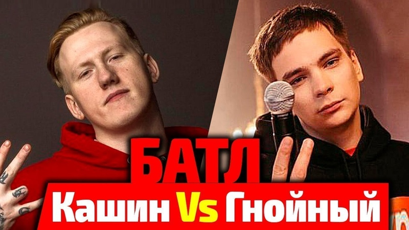 Кашин vs Гнойный DK VS Соня Мармеладова