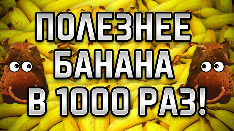 ПОЛЕЗНЕЕ БАНАНА В 1000 РАЗ! Виталий Островский. Мёд в сотах, прополис, рецепты, мирра, зеленый чай.