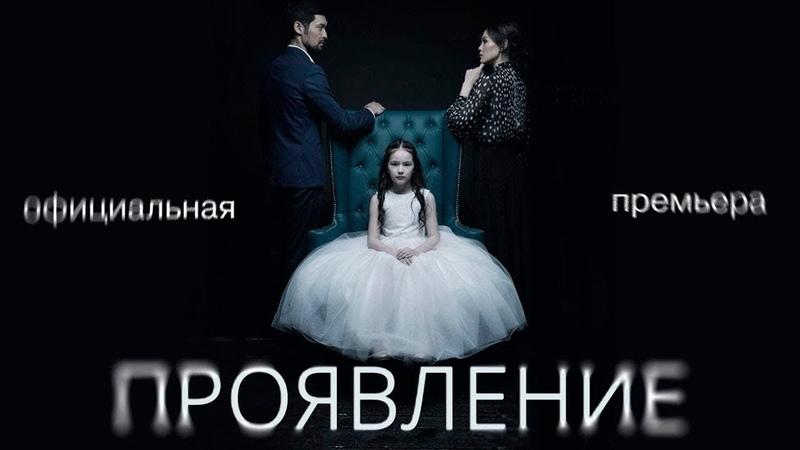 Фильм - ПРОЯВЛЕНИЕ - Официальная интернет-премьера / Новинка Казахстанского кино