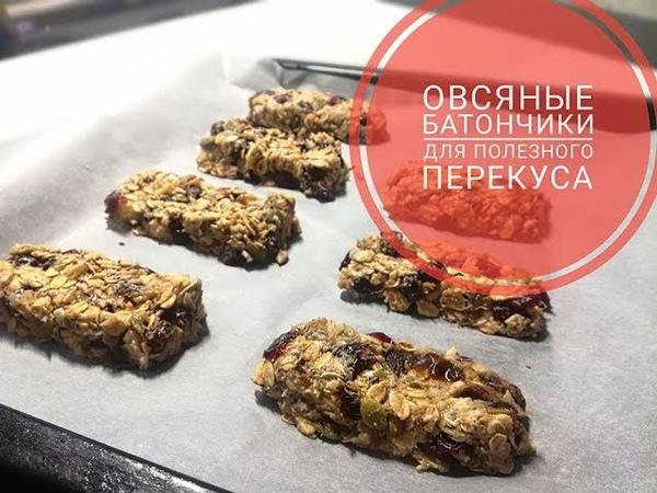 Овсяные батончики Oatmeal Bars ПП ПП перекус