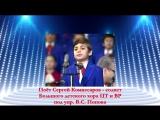 Поёт Серёжа Комиссаров.