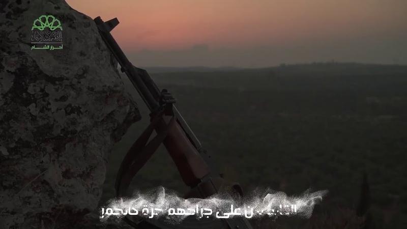 Видео боевиков Ахрар Аш Шам