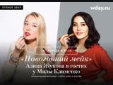 Алика Жукова: