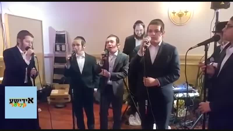 אידיש נחת קינדער, זינגען אליינס ביי חברס בר מצוה - Yiddish Nachos Kids, Performing By Themselvs