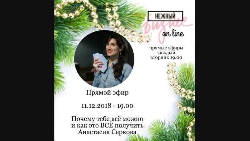 Анастасия Серкова Почему тебе можно все и как это все получить?