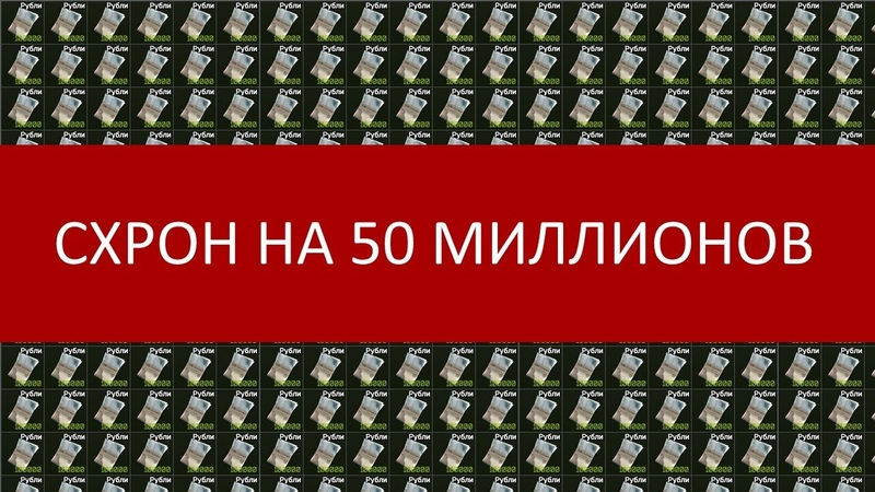 EFT: Схрон на 50 миллионов.