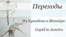 How to Cupid to Janeiro - pole dance tutorial /Уроки pole dance - Из Купидона в Жанейро