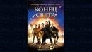 Конец света / The World's End (2013, комедия, фантастика, боевик) Алексей Матвеев