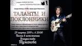 Владислав Туманов на радио