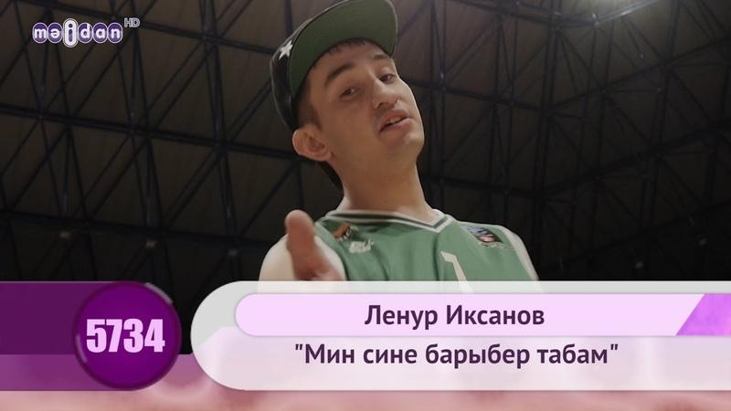 Ленур Иксанов - Мин сине барыбер табам | HD 1080p