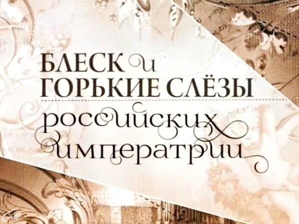 Документальный сериал Блеск и горькие слезы российских императриц (2016) Частная жизнь российских императриц, а не парадная, как обычно показывают. На самом деле удел этих иностранных