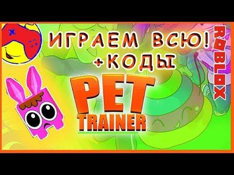 Roblox Pet Trainer проходим все карты! Коды! Канал Заново Игра
