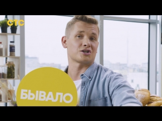 Шоу «ПроСТО кухня»: Кулинарные признания Саши Бельковича Часть 1