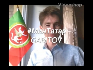 GABITOV - #МинТатар (Чип и Дейл)