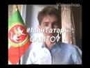 GABITOV - МинТатар (Чип и Дейл)