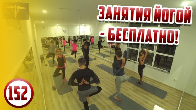 Сочи Хатха йога Бесплатные занятия Приходите друзья