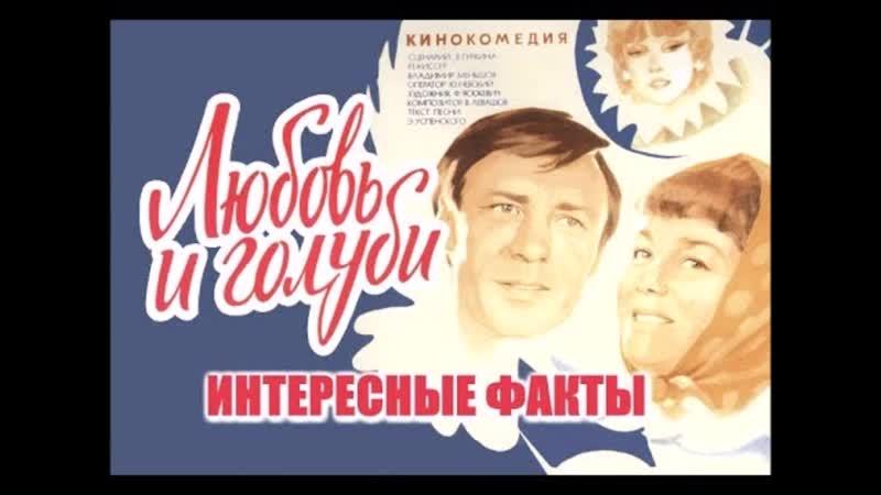 Мизандрия в фильме Любовь И Голуби
