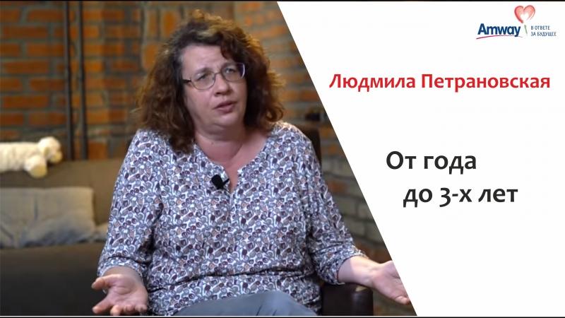 О детях по-взрослому_ От года до 3-х лет. Людмила Петрановская