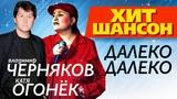 Катя Огонек и Владимир Черняков - Далеко-далеко (Video)